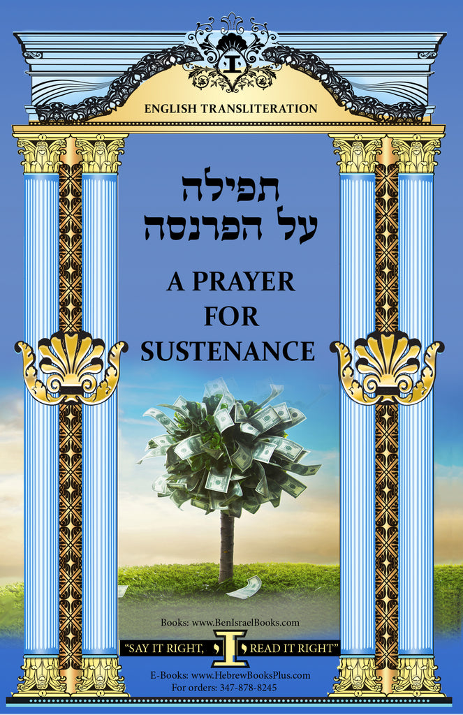 A Prayer for Sustenance in English Transliteration