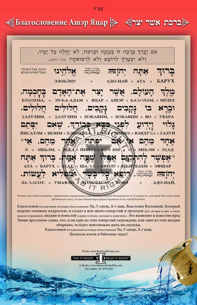 Asher Yatsar in Hebrew - Russian Transliteration and Translation
