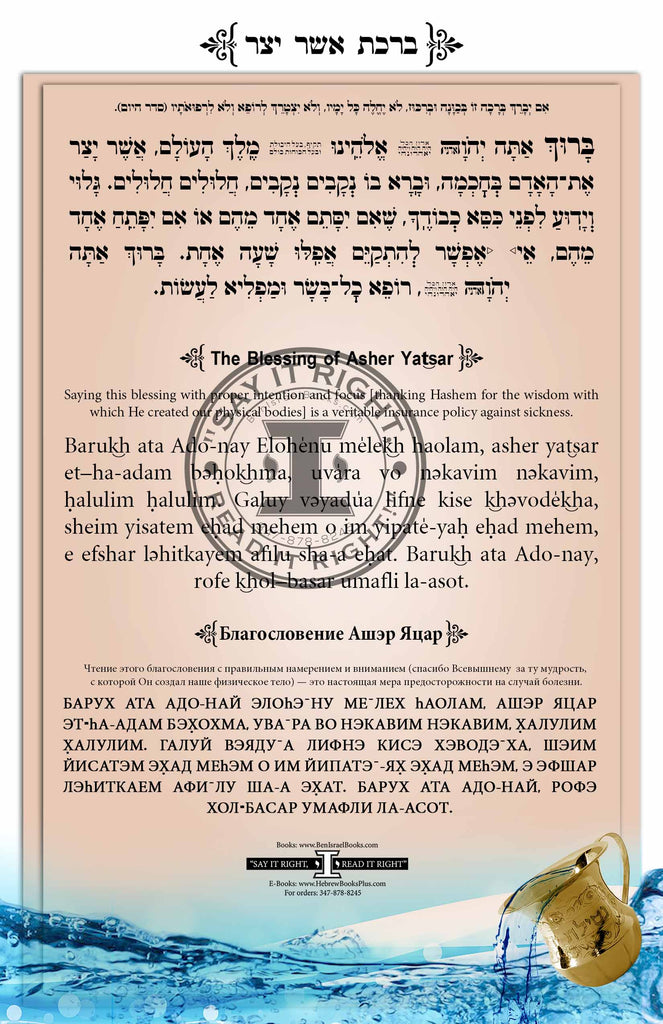 Asher Yatsar (Vertical) 3 Lingual Transliteration in Hebrew/Russian/English