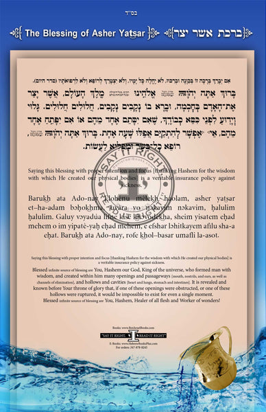 Asher Yatsar in Hebrew - English Linear Transliteration and Translation