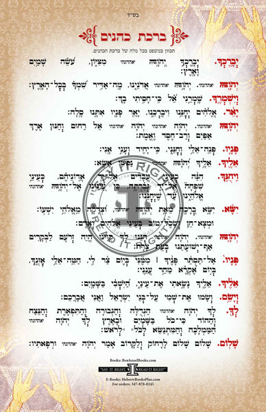 Birkat Kohanim in Hebrew