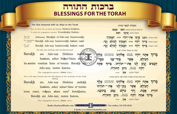 Birkot HaTorah in Hebrew - English Linear Transliteration (Horizontal)