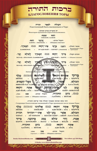 Birkot HaTorah in Hebrew - Russian Interlinear Transliteration (Vertical)