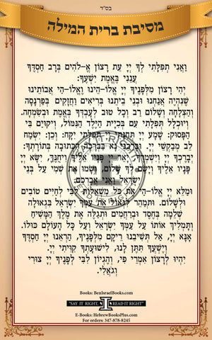 Brit Mila Prayer in Hebrew