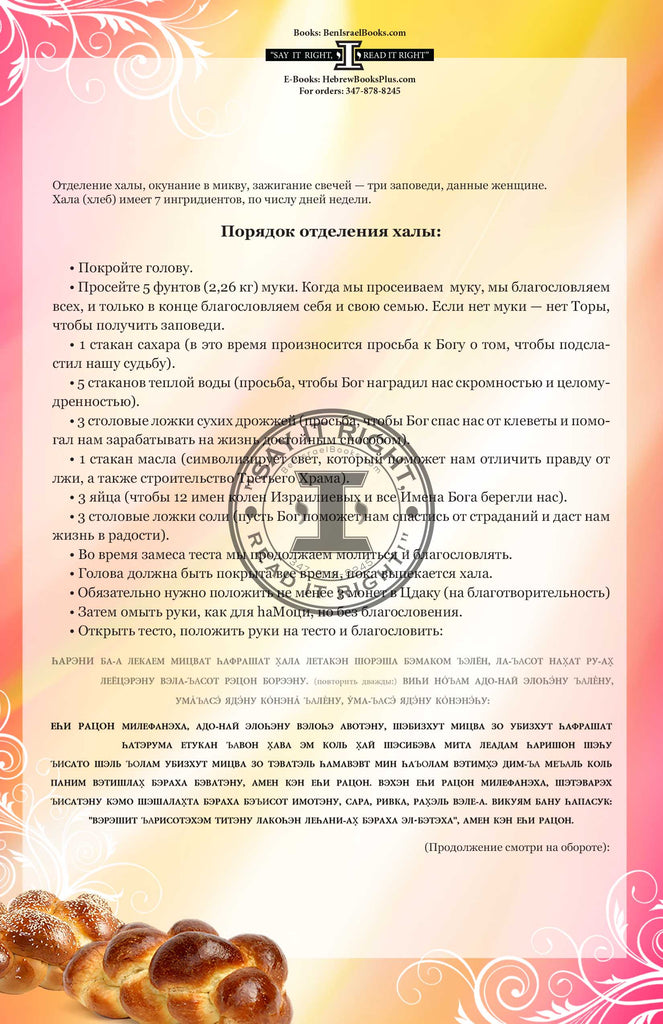 Chalah Blessing in Russian