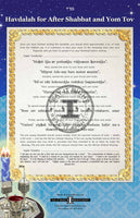 Havdallah in English Transliteration with Instructions (Vertical) laminated