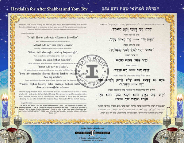 Havdallah in Hebrew - English Linear Transliteration and Translation with English Instructions (Horizontal) laminated