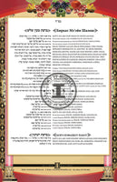 Me'en Shalosh in Hebrew - Russian Linear Transliteration (laminated)