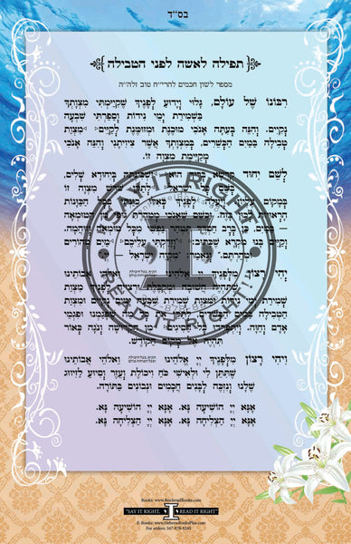 A Woman's Prayer before Mikveh in Hebrew laminated