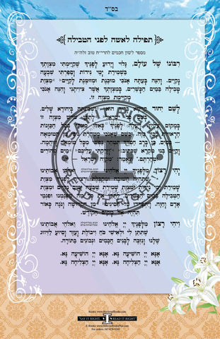 A Woman's prayer before Mikveh Trilingual in Hebrew laminated