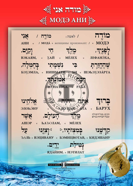 Mode Ani in Hebrew - Russian Interlinear Transliteration (Vertical) laminated