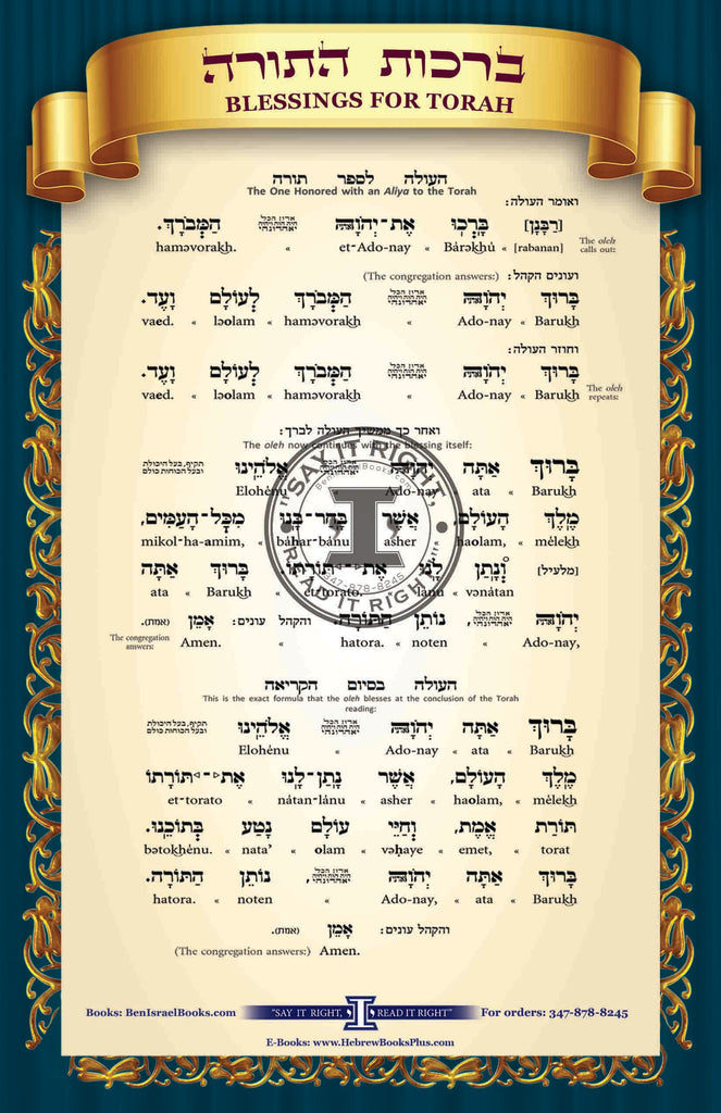 Birkot HaTorah Transliterated bilingual in Hebrew/English Veritcal
