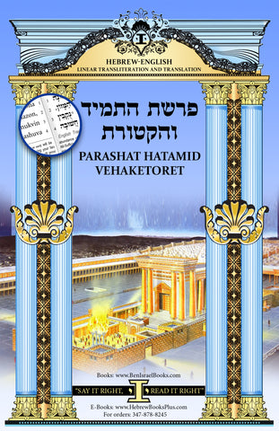 Pitum Haketoret in Hebrew - English Linear Transliteration and Translation
