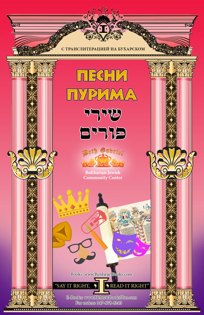 Purim Songs Transliterated in Bukharian