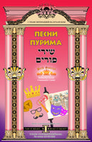 Purim Songs in Bukharian Transliteration