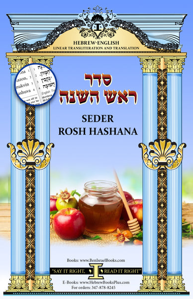The Seder (Order) of Rosh Hashana in Hebrew - English Linear Transliteration and Translation