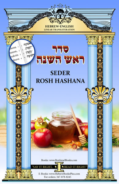 The Seder (Order) of Rosh Hashana in Hebrew - English Linear Transliteration
