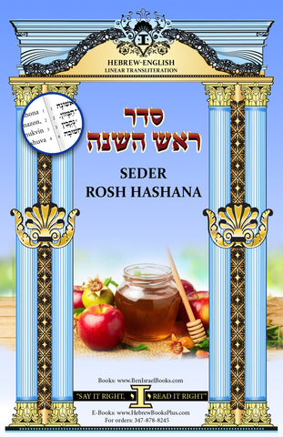 The Seder of Rosh Hashana in Hebrew/English Linear Transliteration