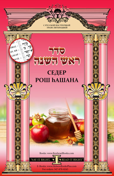 The Seder of Rosh Hashana in Hebrew - Russian Linear Transliteration