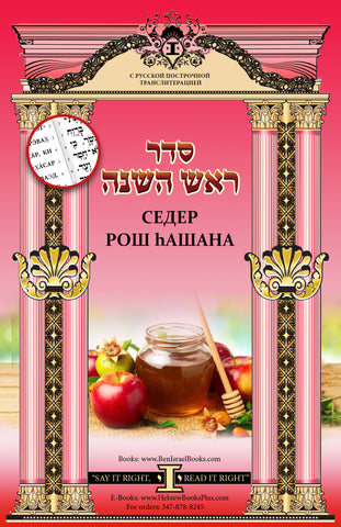 The Seder of Rosh Hashana in Hebrew/Russian Linear Transliteration