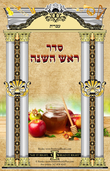 The Seder (Order) of Rosh Hashana in Hebrew