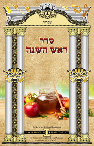 The Seder of Rosh Hashana in Hebrew