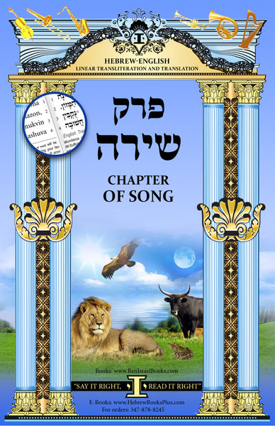 Perek Shira (Chapter of Song) in Hebrew - English Linear Transliteration and Translation