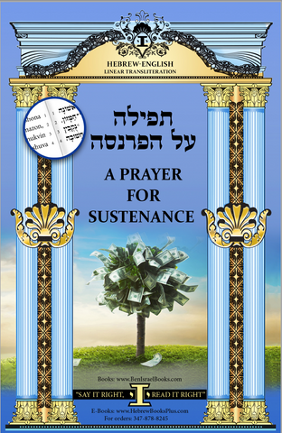 A Prayer for Sustenance in Hebrew - English Linear Transliteration