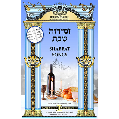 Shabbat Songs in Hebrew - English  Linear Transliteration