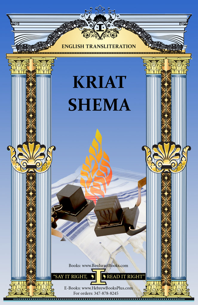Kriat Shema in English Transliteration