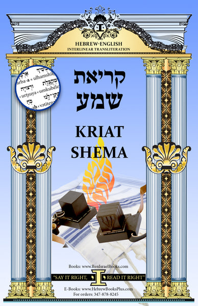 Kriat Shema in Hebrew - English Interlinear Transliteration
