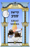 Kriat Shema in Hebrew - English Linear Transliteration