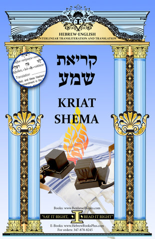 Kriat Shema in Hebrew/English Interlinear Transliteration and Translation