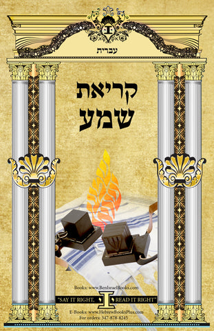 Kriat Shema in Hebrew