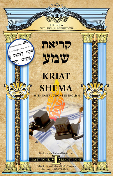 Kriat Shema in Hebrew with English Instructions