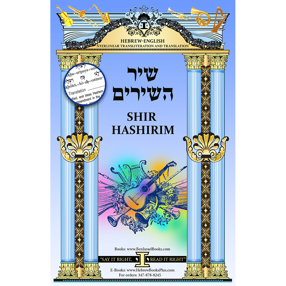 Shir Hashirim in Hebrew/English Interlinear Translation and Transliteration