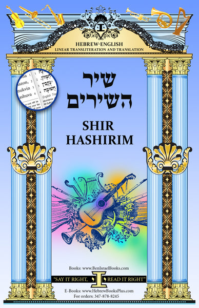 Shir Hashirim in Hebrew - English Linear Transliteration and Translation