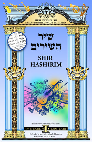 Shir Hashirim in Hebrew/English Linear Translation and Transliteration