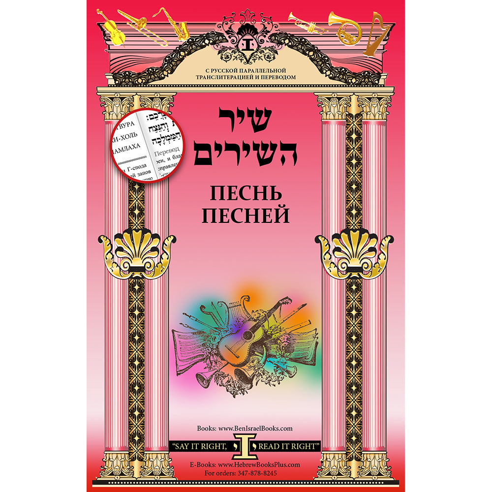 Shir Hashirim in Hebrew Russian Linear Translation and Transliteration