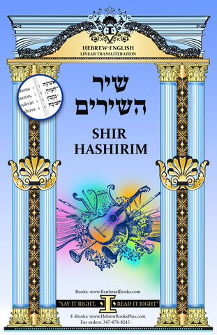 Shir Hashirim in Hebrew - English Linear Transliteration