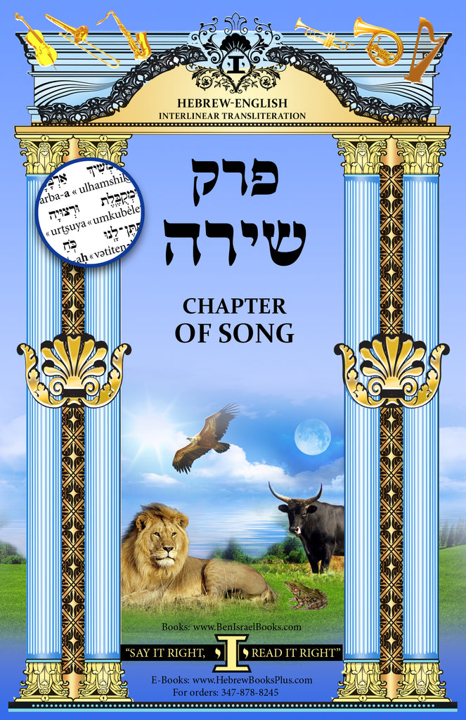 Perek Shira (Chapter of Song) Hebrew/English Interlinear Transliteration