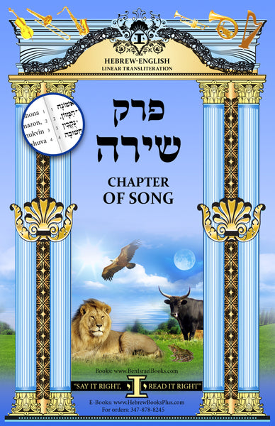 Perek Shira (Chapter of Song) in Hebrew - English Linear Transliteration