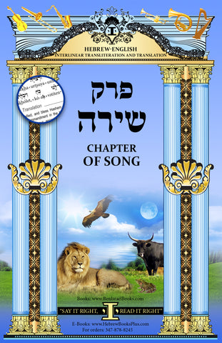 Perek Shira (Chapter of Song) Hebrew/English Interlinear Translation and Transliteration