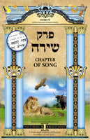 Perek Shira (Chapter of Song) in Hebrew with English Instructions