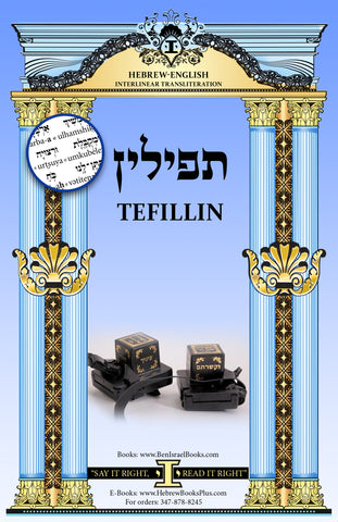 The Blessings for Tefillin Hebrew/English Interlinear Transliteration