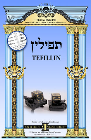 The Blessings for Tefillin in Hebrew - English Linear Transliteration and Translation