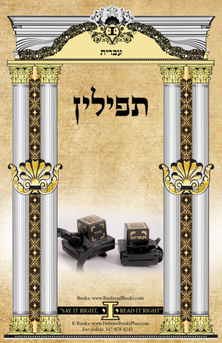 The Blessings for Tefillin in Hebrew