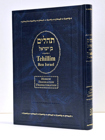 TEHILLIM TRANSLATED & TRANSLITERATED HEB/ENG Large Size