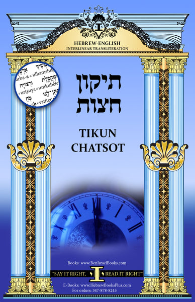 Tikun Chatsot in English - Hebrew Interlinear Transliteration