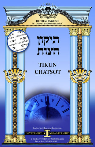 Tikun Chatsot in English/Hebrew Interlinear Transliteration